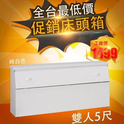 【IKHOUSE】瑞森-木芯板床頭箱-雙人5尺-可收納置物-純白色下標區