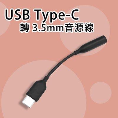 【刀鋒】Type-C 轉 音源線3.5mm 轉接線 現貨 當天出貨 穩定傳輸 手機 音源 有線耳機