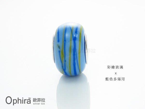 Ophira歐菲拉銀飾~SP4~123~Charm潘朵拉寶盒~藍色多瑙河琉璃925純銀墜子 手鍊項鍊用beads