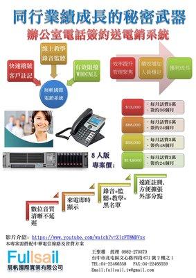 自動快速撥號系統 電話行銷開發必備工具 汽車貸款 茶葉電銷 保健食品 醫美 生技 電訪單位