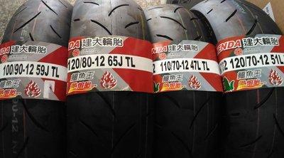 【油品味】KENDA 建大 鱷魚王 K702 熱熔胎 12吋 130/70-12 輪胎