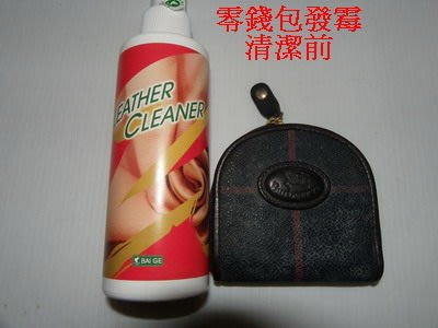 洗包包一burberry清潔一皮夾發霉清潔一皮包發霉清潔一burberry水桶包清潔一皮件乾洗劑
