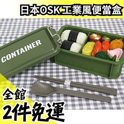 日本 空運 原裝 OSK 工業風 可微波 工具箱造型 便當盒 600ml 有隔間 保鮮盒【水貨碼頭】