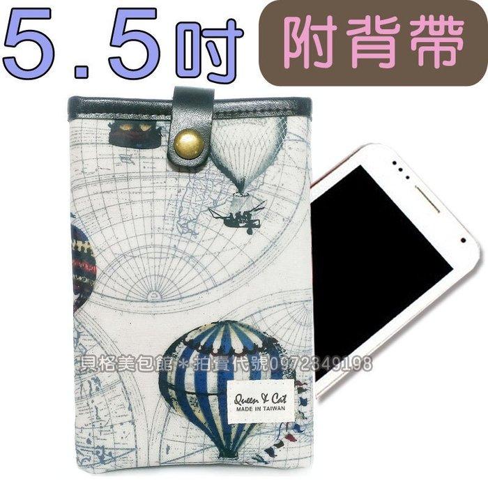 貝格美包館 5.5吋斜背手機包 BQ 大熱氣球 Queen&Cat 台灣製防水包 手機袋 交換禮物 滿額免運