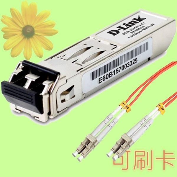 5Cgo【權宇】D-Link DEM-311GT 850nm 1000BASE-SX SFP LC接口 光纖模組 含稅
