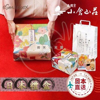微笑小木箱『 日本禮盒 預購 』 JAPAN 京都伴手禮 小倉山莊   山春秋 中鐵罐禮盒(8入21袋)