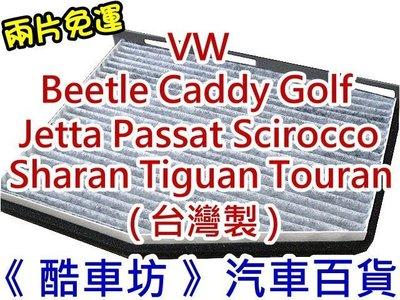 《酷車坊》原廠正廠型 活性碳冷氣濾網 VW Caddy Golf 5 6 Touran Jetta Tiguan另空氣芯