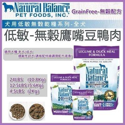 補貨中//=白喵小舖=【免運】Natural Balance 低敏無穀鷹嘴豆鴨肉全犬 4.5磅