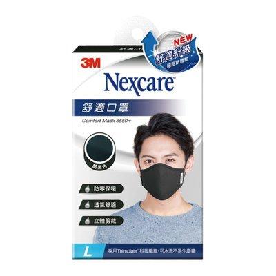 【亮亮生活】ღ 3M 舒適口罩 酷黑色(L) 升級版 ღ 立體剪裁 保持透氣空間 新包裝