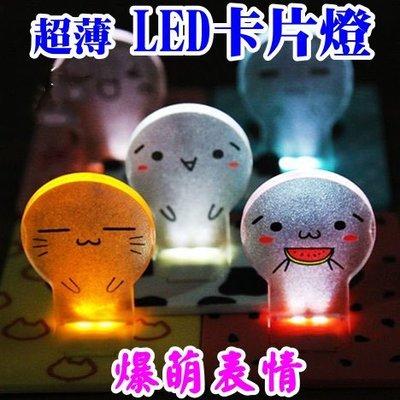 LED卡片燈 搞怪表情LED燈 超薄卡片名片燈 創意禮贈品-艾發現