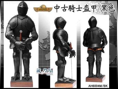 《藏刀閣》Deepeeka Swords-中古騎士盔甲(黑色)