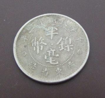 ~中華民國十二年 12年 廣東省造 5 FIVE CENTS 半毫鎳幣/硬幣一枚~