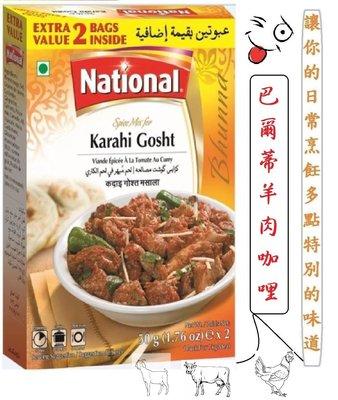 {100%純}  巴爾蒂咖哩粉   (牛羊專用) (100公克) Karahi Gosht  {純香料混合} (歡迎批發