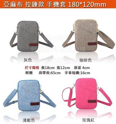 【GooMea】3免運 Vivo 步步高 V9 6.3 吋 亞麻布 拉鍊款 手機套 手拿 斜背 多色