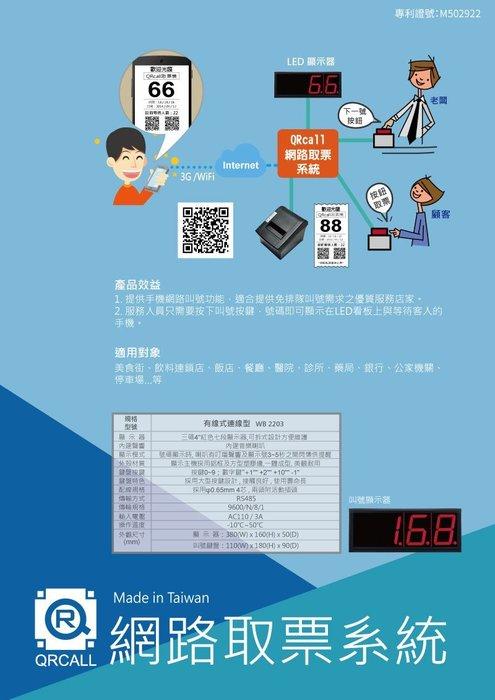 QRCALL POS  網路取票系統 (含出單機) (可租 可買 可租購) 取餐呼叫器 震叫器 叫號系統 無線取餐