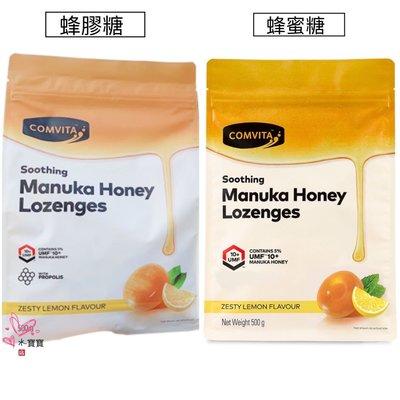 (現貨)紐西蘭Comvita康維他蜂膠糖蜂蜜糖500g潤喉糖檸檬味 台北市