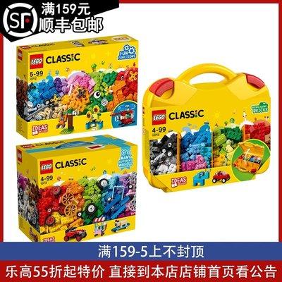 LEGO樂高經典小顆粒10712齒輪創意拼砌盒 10713手提箱 10715多輪