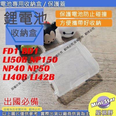 星視野 電池盒 FD1 BD1 LI50B NP150 NP40 NP50 LI40B LI42B 電池 收納盒 保護盒 高雄市
