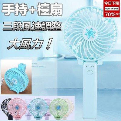手持風扇 摺疊 充電usb 風扇 充電風扇 迷你小風扇 電風扇 充電扇 迷你風扇 隨身風扇 三段風扇外出 辦公 超靜音