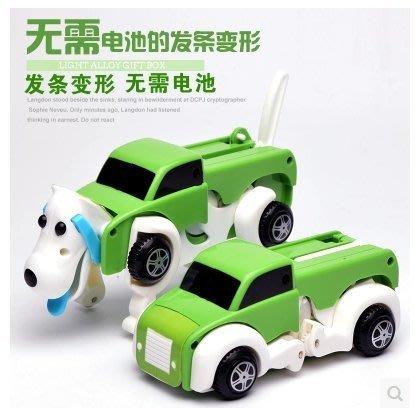 『格倫雅品』變形汽車玩具發條變形狗兒童玩具狗變形寶寶益智玩具車男孩小汽車