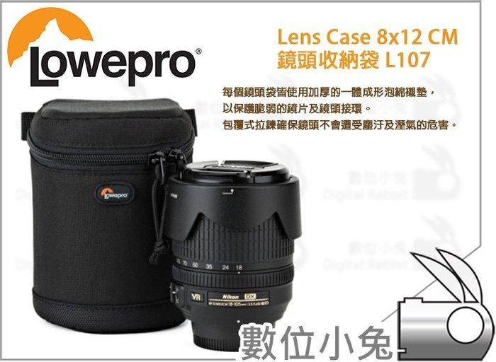 數位小兔【Lowepro Lens Case 8x12 CM 鏡頭收納袋 L107】鏡頭袋 鏡頭套 鏡頭包