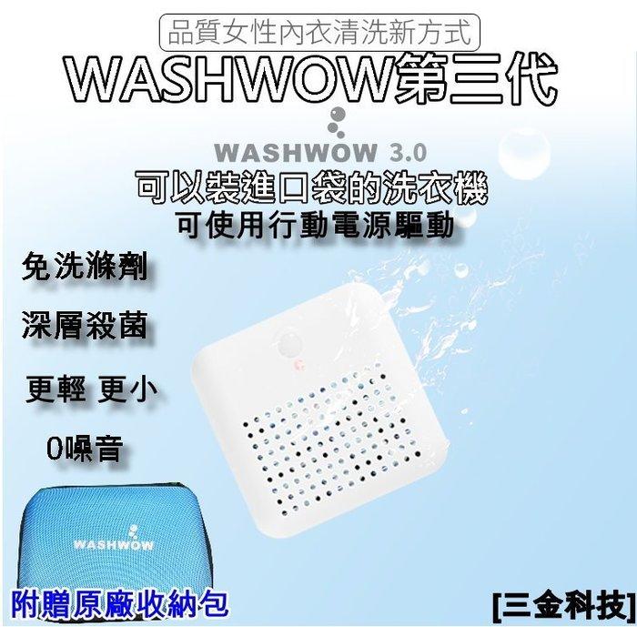 免運WASHWOW 3.0微型洗衣機 洗衣器 旅行出差居家清潔衣物好幫手 USB供電 保證正品 附旅行便攜包(現貨)
