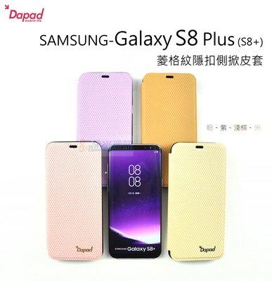 s日光通訊@DAPAD原廠 【新品】SAMSUNG Galaxy S8 Plus S8+ 菱格紋隱扣側掀皮套 可立