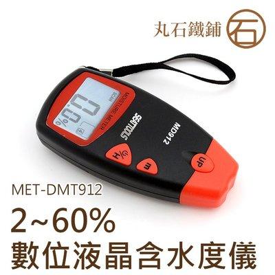 《丸石鐵鋪》MET-DMT912 2-60%數位含水度儀木材測濕儀 檢測儀 木材水分測試儀 測試計 木質纖維類水份