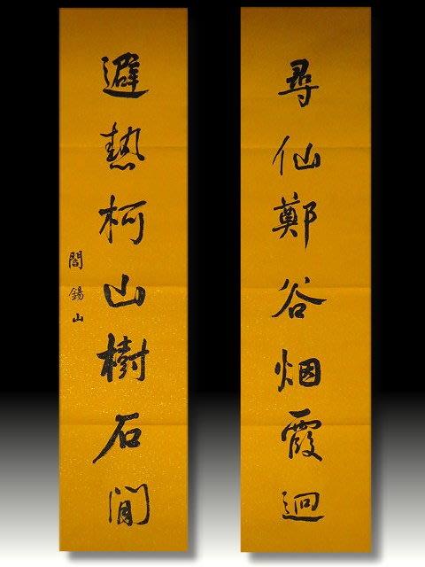 【 金王記拍寶網 】S146  中華民國第4任行政院院長 閻錫山 款 書法對聯 罕見稀少