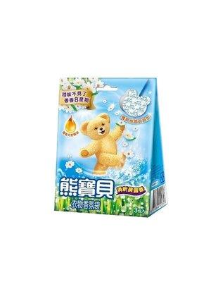 熊寶貝衣物香氛袋3包入~清新晨露香