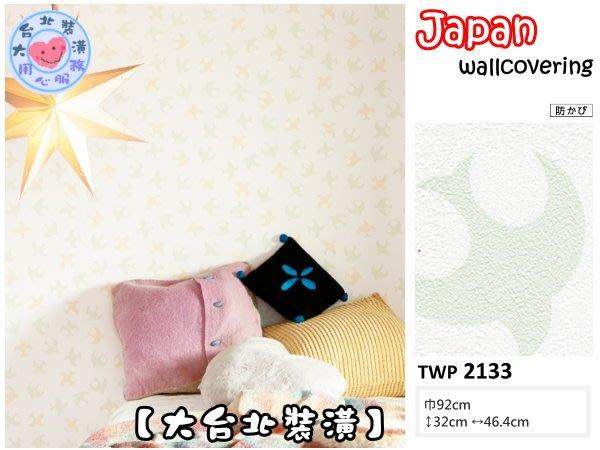 【大台北裝潢】日本進口壁紙TWP* 白底 海鷗 鳥  | 2133 |
