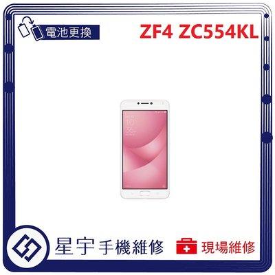 [電池更換] 台南專業 Asus Zenfone 4 Max ZC554KL 自動關機 耗電 電池膨脹 檢測維修