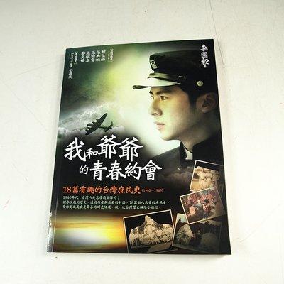 【懶得出門二手書】《我和爺爺的青春約會》ISBN:9862721073│商周出版│李國毅│七成新(22J35)