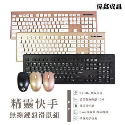 (四黑)i.shock 06-KB99 精靈快手 無線鍵盤滑鼠組 防潑水 懸浮注音鍵盤 CP值更勝羅技