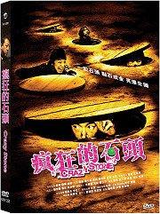 <<影音風暴>>(全新電影1211)瘋狂的石頭  DVD  全102分鐘(下標即賣)48