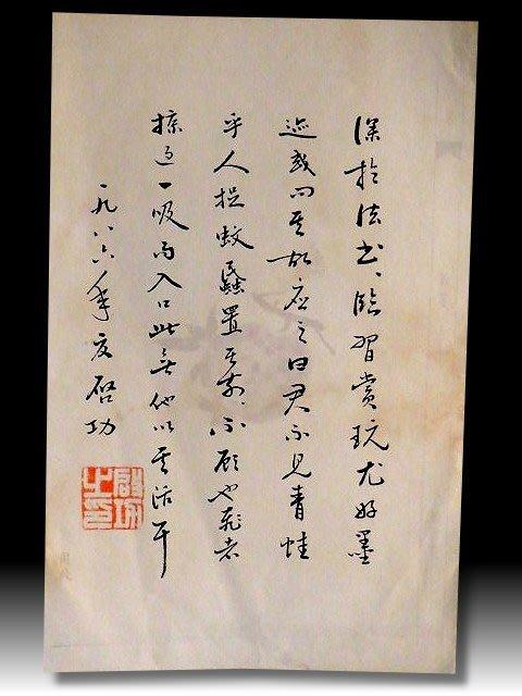 【 金王記拍寶網 】S1174   中國近代名家  啓功款 書法書信印刷稿一張 罕見 稀少