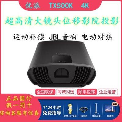 Viewsonic優派TX500K智能無線4K超高清3D HDR家用 X10 投影儀