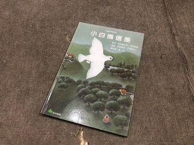 達人古物商《兒童書籍、繪本》小白鴿信差...