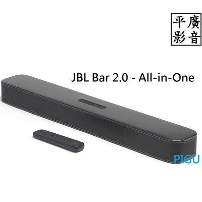 平廣 JBL BAR 2.0 All-in-One 藍芽喇叭 Soundbar 可議價公司貨保1年 聲霸 另STUDIO