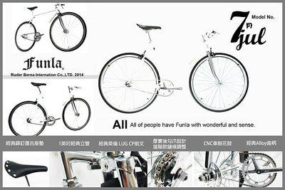 【 高雄 CAVALLI 單速車專賣店 】Funla Fixed Gear 單速車 英倫血統 經典登場 七月