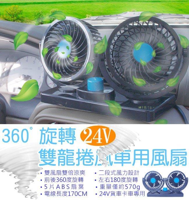 汽車360度雙龍捲汽車風扇 車用風扇