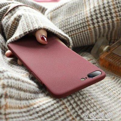 簡約純色蘋果7plus手機殼iphone8磨砂女款蘋果8plus潮 小艾時尚 全館免運 全館免運