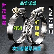 世茂嚴選 矽膠 水管  管束 固定束環 ( 白鐵型 ) 不鏽鋼束環 瓦斯管束環 st 束環 水管束環 鋁製水箱 渦輪