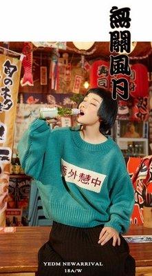 【黑店】原創設計 漢字拼接寬鬆針織毛衣 個性圓領針織毛衣 湖水藍訂製款針織毛衣YR140