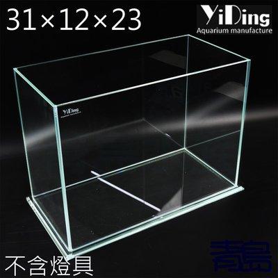 十一月缺M 青島 O-8111-31台灣YiDing亿鼎-45度超白厚底OG邊 開放缸 超白缸=31×12×23