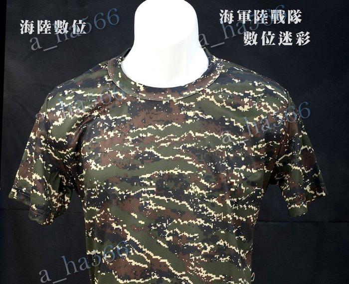 台灣製*海軍陸戰隊數位迷彩內衣* Hi Cool*優異的吸濕排汗*陸戰隊數位虎斑短袖*虎斑數位迷彩*海陸數位虎斑迷彩