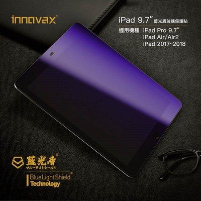 【抗藍光有效阻隔46.9%】藍光盾 抗藍光 9H 玻璃保護貼,iPad Pro 10.5吋 / Air 2019