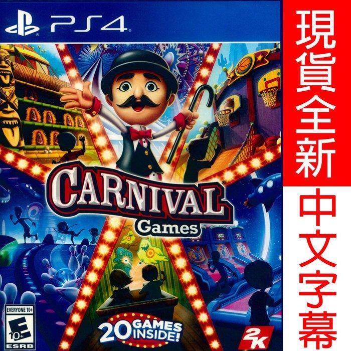 【一起玩】PS4 體感嘉年華 中英文美版 Carnival Games