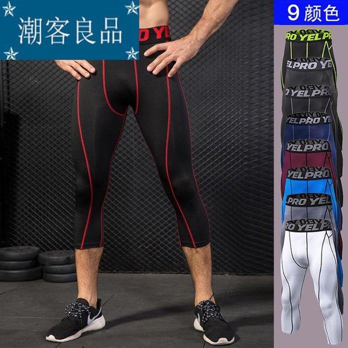 【潮客良品】~男士七分褲 健身跑步訓練緊身褲 速賣通速干彈力分褲 cklp15785