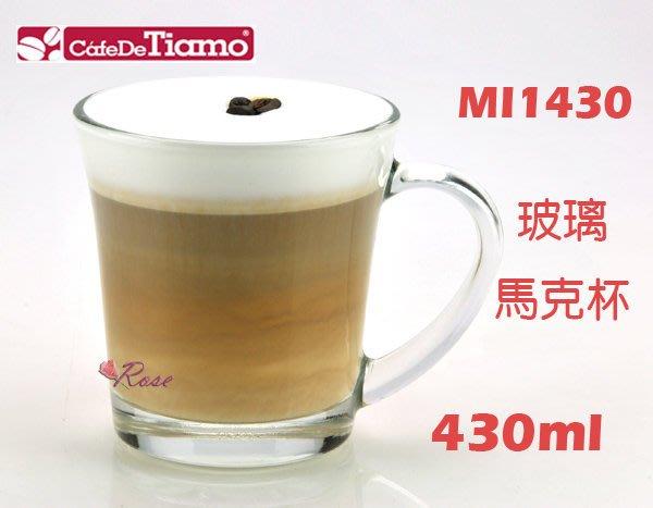 【ROSE 玫瑰咖啡館】MI1430 透明玻璃杯 有柄馬克杯 咖啡杯 430ml